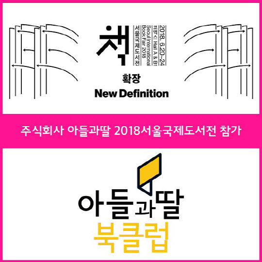 주식회사 아들과딸, 20일 개막 2018 서울국제도서전 최대 부스로 참여